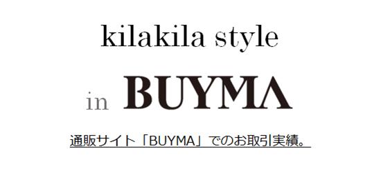 通販サイト「BUYMA」での評価